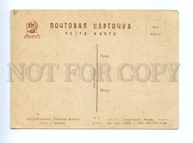 167574 Azerbaijan Carpet Weavers Woman by MODOROV Vintage PC