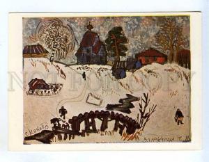 256518 USSR Mavrina Levkovo 1975 year postcard