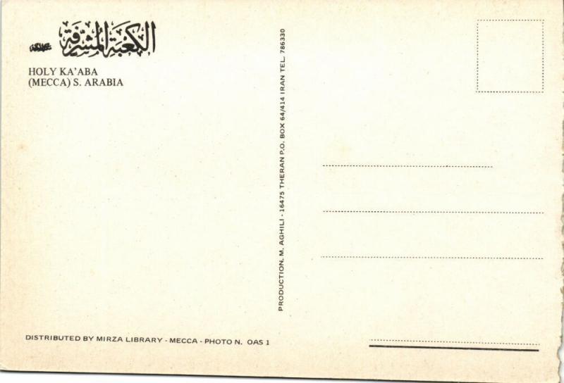 saudi arabia, MECCA MAKKAH, Kaaba during the Hajj (1970s) Islam Postcard (4)