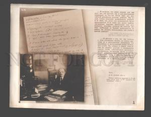 094110 USSR Lenin 1922 First page Vintage photo POSTER