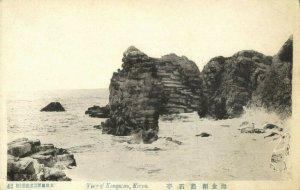 korea coree, View of the Mount Kongosan (1910s) Postcard (VII)