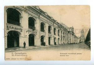 160383 Russia PETERSBURG Great Gostiny Dvor SIGNBOARD Vintage