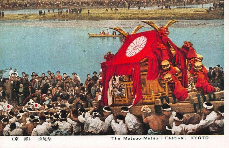 The Matsuo - Matsuri festival, Kyoto, Japan, Early Postcard, Unused