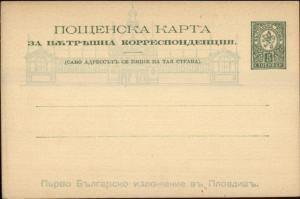 Russia Russian Postal Card c1900 Postcard