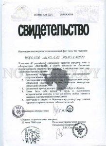 230809 Soviet Antarctic Station Mirniy diploma polar explorer