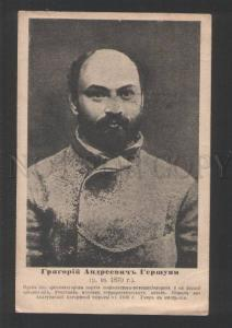 120305 GERSHUNI Jewish Russia Terrorist Revolutionary Old RARE