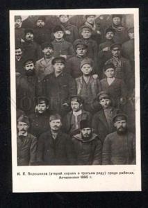 019097 Russian marshalls VOROSHILOV & workers Vintage PC