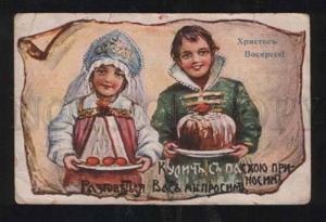 058216 RUSSIA Types w/ EASTER Cake Vintage PC