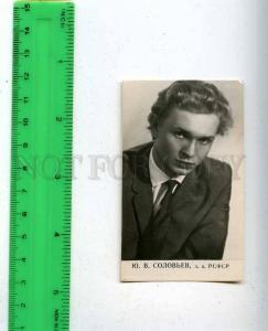 205754 RUSSIA BALLET Solovyev photo LIC 1965 old postcard