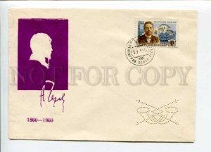 297787 USSR 1960 year writer Anton Chekhov silhouette COVER w/ perfin