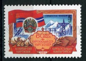 508267 USSR 1984 year Anniversary of the Kyrgyzstan Republic