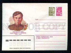 280387 USSR 1982 Kravchuk WWII Hero Soviet Union Pyotr Tikhonovich Ponomarev