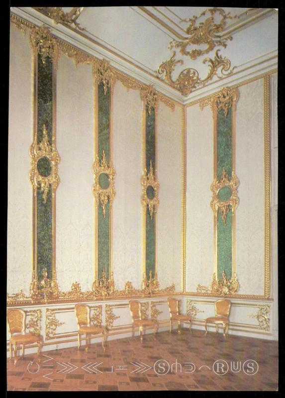 Pushkin. The Catherine Palace. The Green Pillaster Room. 1750s
