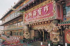 Aberdeen , Hong Kong [China] , 50-70s ; Entrance of JUMBO Floating Restaurant