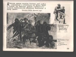 094089 RUSSIA CIVIL WAR Guerrillas in ambush Old photo POSTER