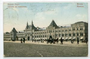 Gallery of Commerce Galerie de Commerce Moscow Russia 1913 postcard