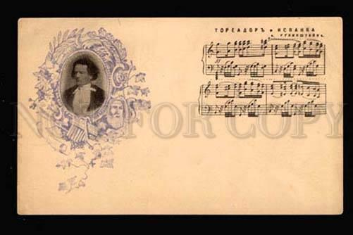 042044 RUBINSTEIN Russian COMPOSER Pianist JEW Old ART NOUVEAU