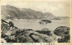 korea coree, View of the Mount Kongosan (1910s) Postcard (V)