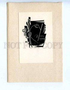 284968 USSR Evgeny Golyakhovsky M.Kupriyanov ex-libris bookplate 1969 year
