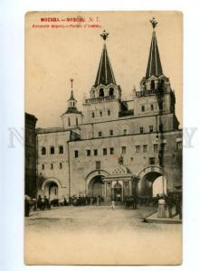 137976 Russia MOSCOW Iberian Gate - Iversky Gate Vintage PC
