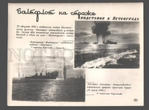 083101 USSR BALTIYSKIY RED FLEET Vintage photo POSTER