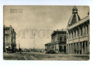 147567 Russia SYZRAN Dvoryanskaya Street Vintage postcard