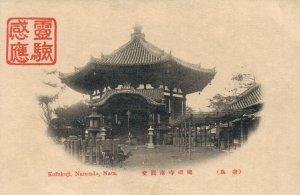 Japan Kofukuji Nanendo Nara 03.78