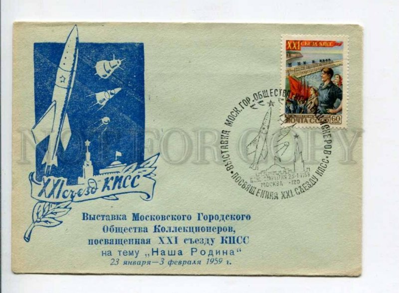294723 1959 Moscow Club philatelic exhibition Congress Communist Party SPACE