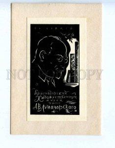 284970 USSR Evgeny Golyakhovsky Krasnodar Museum Lunacharsky ex-libris bookplate