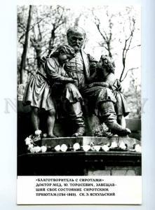 237256 UKRAINE LVIV Lychakiv cemetery grave Dr. Torosevich