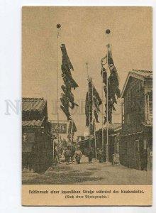3022813 JAPAN YOKOHAMA Flags on street Vintage PC