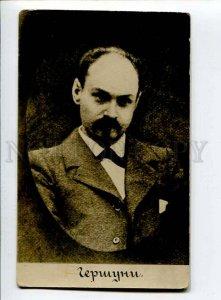 415082 GERSHUNI Jewish Russian revolutionary Vintage Postcard