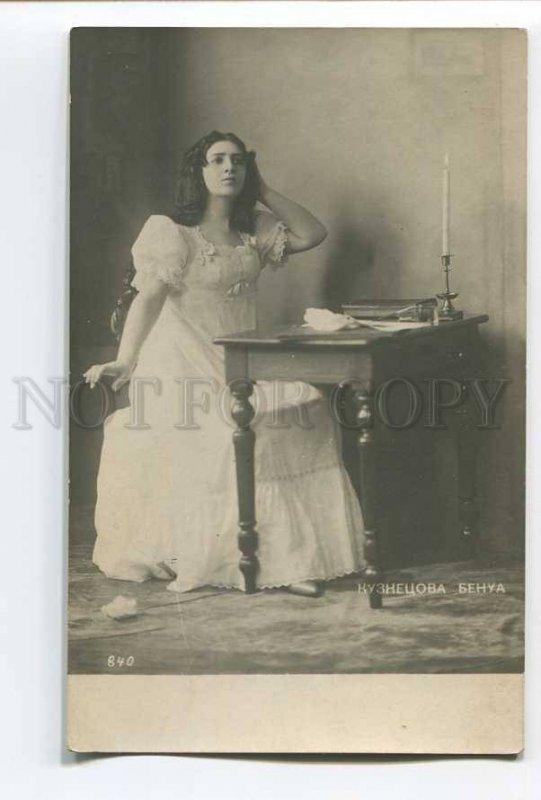 286339 KUZNETSOVA Benois Russia OPERA Singer DANCER Vintage PC