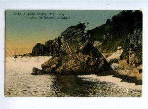 236535 GEORGIA BATUMI BATUM Tsikhisdziri Vintage postcard