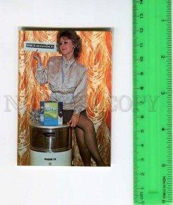 263824 USSR ESTONIA KIVIOLI ADVERTISING washing machine CALENDAR 1989 year