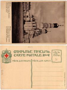 CPA MOSCOW Le clocher de Jean le Grand. MOSKVA Russia (309563)