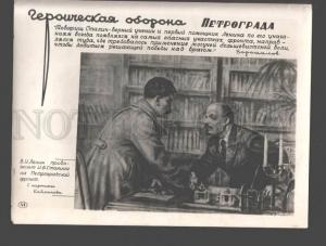 094086 RUSSIA CIVIL WAR Lenin sees off Stalin Old photo POSTER
