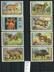 266318 MONGOLIA 1970 year stamps set ANIMALS Lynx Wolf boar