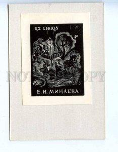 284962 USSR Vadim Frolov E.N.Minaev ex-libris bookplate 1969 year