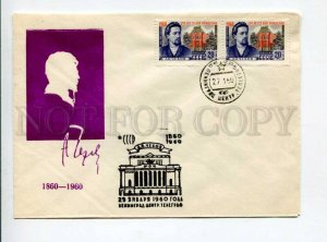 297838 USSR 1960 year writer Anton Chekhov silhouette COVER
