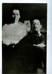 128754 Yakov SVERDLOV Bolshevik party leader & Wife Old Russia
