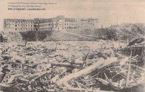 Atomic Bomb Ruins of Nagasaki, Shiroyama National School  Vintage Postcard