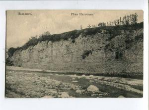 258153 Russia Nalchik river Vintage Rabotnik shop postcard