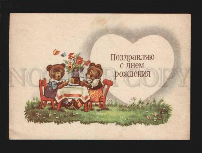 076619 Dressed TEDDY BEARS w/ TEA CUPS old HAPPY BIRTHDAY PC