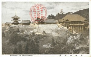 Japan Panorama of Kiyomizutera 04.89