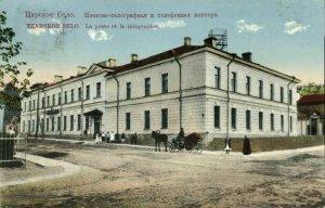 russia, TSARSKOYE SELO, Ца́рское Село́, Post and Telegraphy (1910s) Postcard