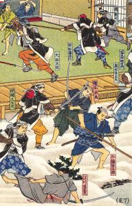 Japan Sumuraii Sword Fighting E 7 Postcard