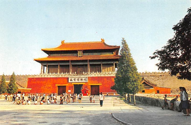 Shen Wu Men, Gate of Godly Powers, Former Imperial Palaces Peking China Unused