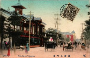 PC CPA YOKOHAMA Main street hand colored JAPAN (a14639)