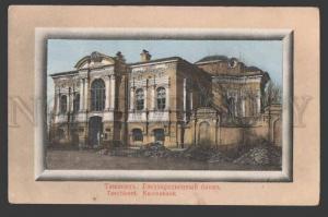 108751 Uzbekistan TASHKENT State Bank Vintage postcard